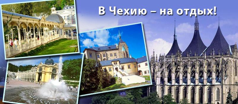 В Чехию – на отдых!