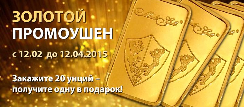 ПРОМОУШЕН GOLD